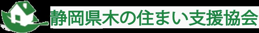 静岡県木の住まい支援協会